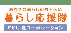 暮らし応援隊 FKU建コーポレーション